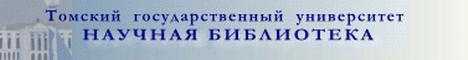 http://www.lib.tsu.ru/