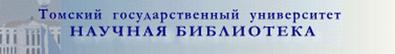 http://www.lib.tsu.ru