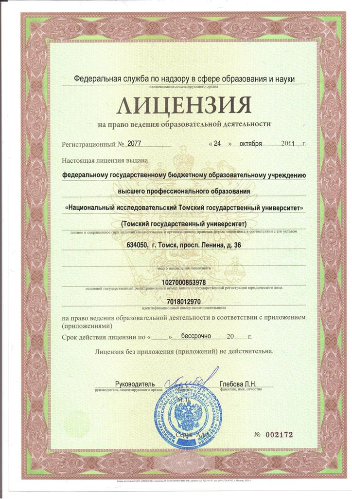 Лицензия на право ведения образовательной деятельности ТГУ