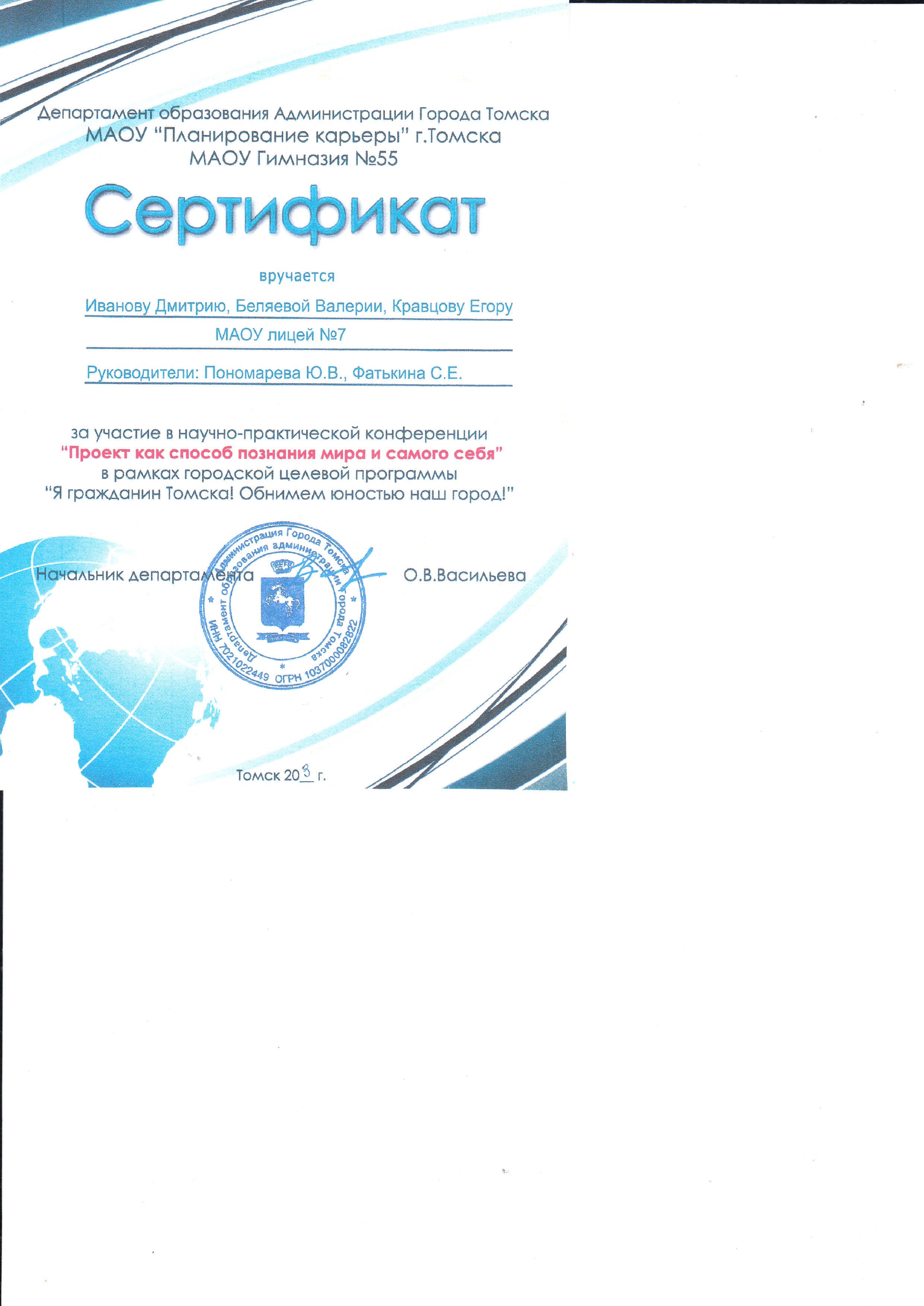 Дипломы и грамоты Студенты > Факультет  Сертификат Тихониной Анны за участие в олимпиаде по предмету Обществознание Приложение 26