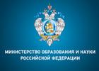 Конкурс на соискание стипендий Президента и Правительства Российской Федерации