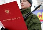Изменились условия призыва на военную службу