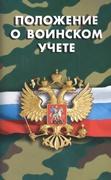 Ежегодная сверка воинских документов граждан в ТГУ