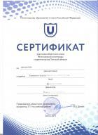 Сертификат Брославского Павла