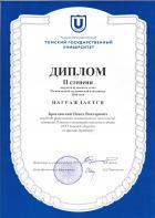 Диплом 2 степени Брославского Павла