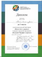 Диплом за 1 место команды ФИТ ТГУ
