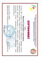 Сертификат Внукова Григория