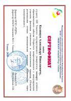 Сертификат Калищук Александра