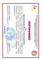 Сертификат Красноперова Ильи