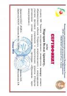Сертификат Маргарян Володи