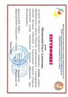 Сертификат Митюковой Ольги