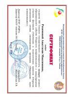 Сертификат Рахимовой Анастасии