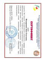 Сертификат Федоровой Ланы