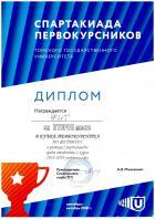 Диплом 1 место в первенстве ТГУ по волейболу