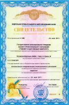 Свидетельство государственной аккредитации ТГУ